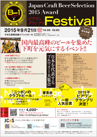 ビアワングランプリ 2015 / Beer1 Grand Prix Japan Craft Beer Selection Award & Festival