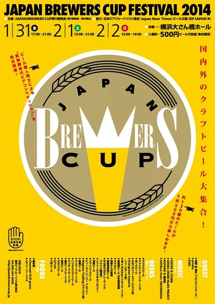 JAPAN BREWERS CUP&Festival 2014