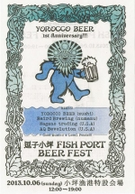 逗子小坪 FISH PORT BEER FEST