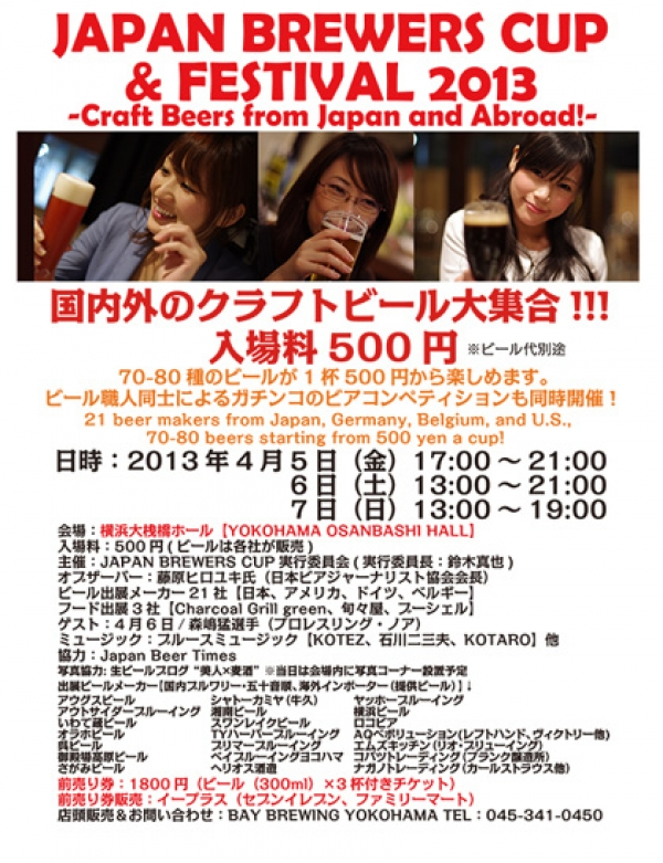 JAPAN BREWERS CUP&Festival 2013